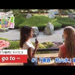 ECCが提供するBSフジ番組「勝手に!JAPANガイド」  #1 鎌倉・枯山水 編