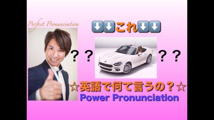 パワー 英語発音 184