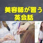 美容師が習う英会話