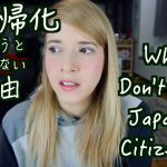 About Japanese Citizenship | 帰化について思うこと
