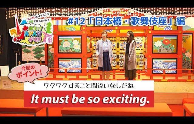 ECCが提供するBSフジ番組「勝手に!JAPANガイド」  #12 日本橋・歌舞伎座 編