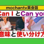 Can I とCan you の意味と2つのフレーズの使い分け方(英語フレーズスピーキング練習動画)