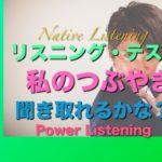 パワー 英語リスニング 22