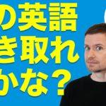 英語 リスニング 英語 発音:この英語、聴こえますか?(#4)