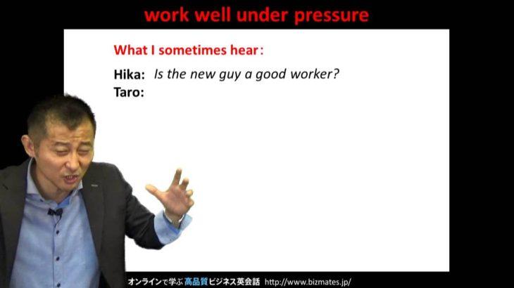 "Bizmates無料英語学習 Words & Phrases Tip 160 ""Work well under pressure"""