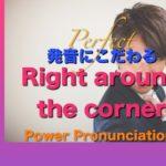 パワー 英語発音 97