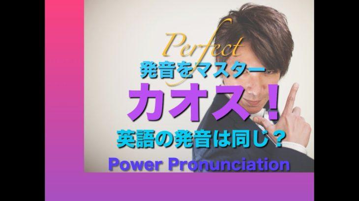 パワー 英語発音 140