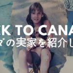 BACK TO CANADA | カナダの実家を紹介します