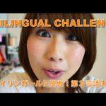 トライリンガールに挑戦☆第3言語決定!// Trilingual challenge!〔# 131〕