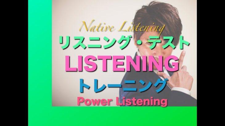 パワー 英語リスニング 36