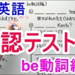 【英語】中1-11 確認テスト②(be動詞編)