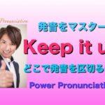 パワー 英語発音 148