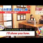 ECCが提供するBSフジ番組「勝手に!JAPANガイド」  #37 木更津・浜焼き  編