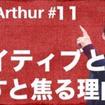 【Ask Arthur #11】ネイティブと英語で話すときに焦ってしまう理由 #055