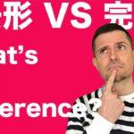 わかりやすい英文法:過去形 と 完了形 の違い