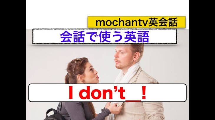 I don't 『会話で使う英語フレーズ』 スピーキングとリスニング練習動画