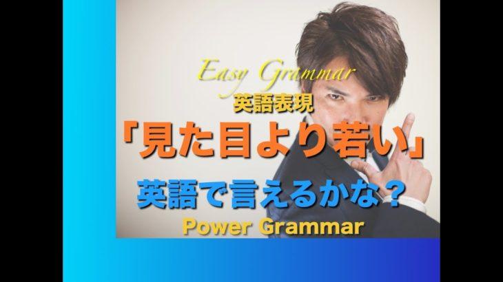 パワー 英文法 72