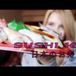 JAPANESE SUSHI 101 簡単なお寿司講座