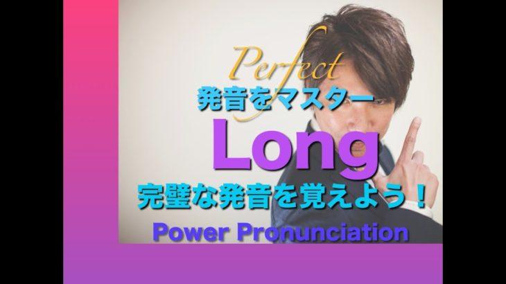 パワー 英語発音 135