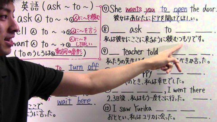 【中3 英語】  中3-6  ask ~ to ~