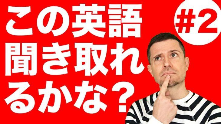 英語 リスニング:この英語、聞こえますか?(#2)