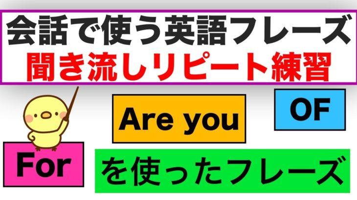 会話で使う英語フレーズ#9 (聞き流しリピート練習)【Are youを使ったフレーズ、Forを使ったフレーズ、OFを使ったフレーズ等】