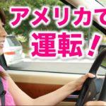 アメリカの交通ルール&マナー☆ // Driving in the U.S.〔# 343〕