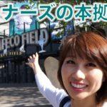マリナーズの本拠地!セーフコフィールドツアー☆ Part 1 // Safeco Field Tour Part 1〔# 214〕