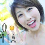 LAから✈︎ ハロちか! Hi from LA! 最近バタバタ????〔#560〕