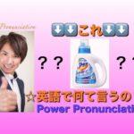 パワー 英語発音 199