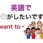 〇〇したいよ!英語でどうやって言う?