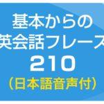 聞き流し・初級英会話フレーズ210(日本語・英語音声付)リスニング