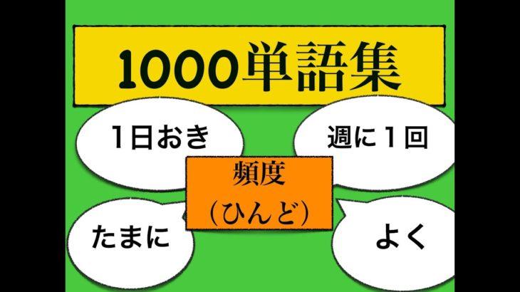 1000単語集 頻度(週に一回、たまに、いつも等)の使い方が身に付くレッスン