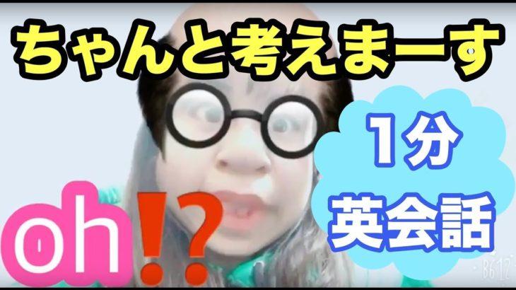 【プラスワン英語法】1分英会話レッスン動画「ちゃんと考えるよ」