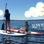 シアトルのゆる〜い夏☆ & Meet-up映像!〔#459〕