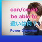 パワー 英文法 19