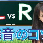 【英語レッスン】LとRの発音
