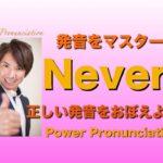 パワー 英語発音 156