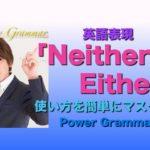 パワー 英文法 80