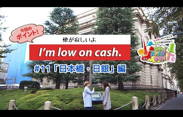 ECCが提供するBSフジ番組「勝手に!JAPANガイド」  #11 日本橋・日銀 編
