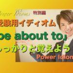 パワー イディオム 受験英語 熟語 慣用句 Power Idioms SP ver. 15