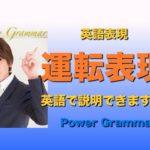パワー 英文法 88