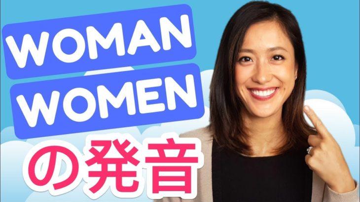 英語「womanとwomen」の発音のコツ!