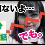 【プラスワン英語法】1分で英語学習~いいよ~!~(No Problem)