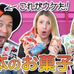 海外のYouTuberと日本のお菓子レビュー!意外な結果w Trying Japanese snacks!〔#641〕