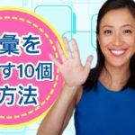 誰でも今すぐ出来る英単語の覚え方10選!