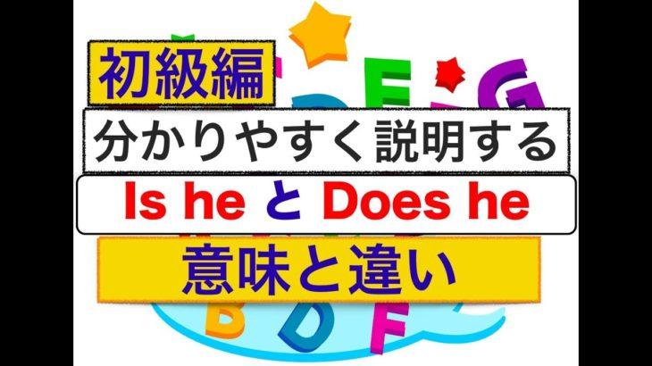 わかりやすく説明『Is he』と『Does he』意味と違い<初級編>
