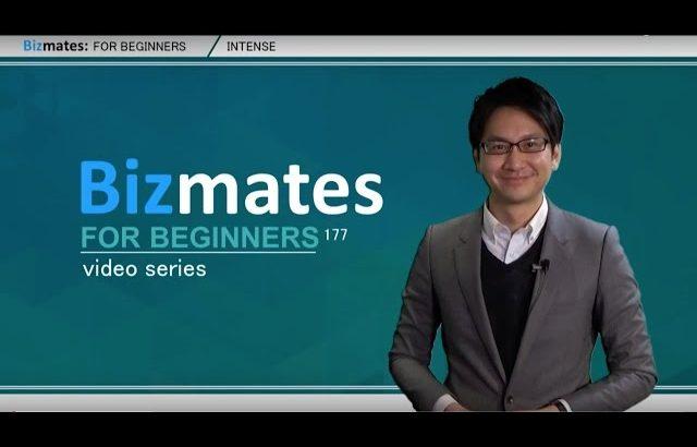 "Bizmates初級ビジネス英会話 Point 177 ""intense"""