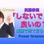 パワー 英文法 79