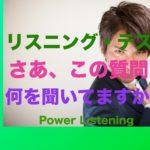 パワー 英語リスニング 6